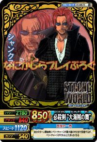 (15)PJ008W シャンクス