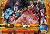 CA018-W 王下七武海