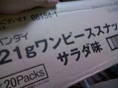 ワンピーススナック1BOX