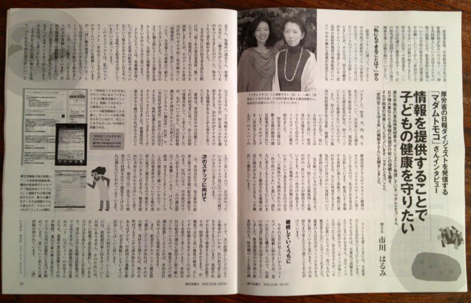 「週刊金曜日」10月26日号