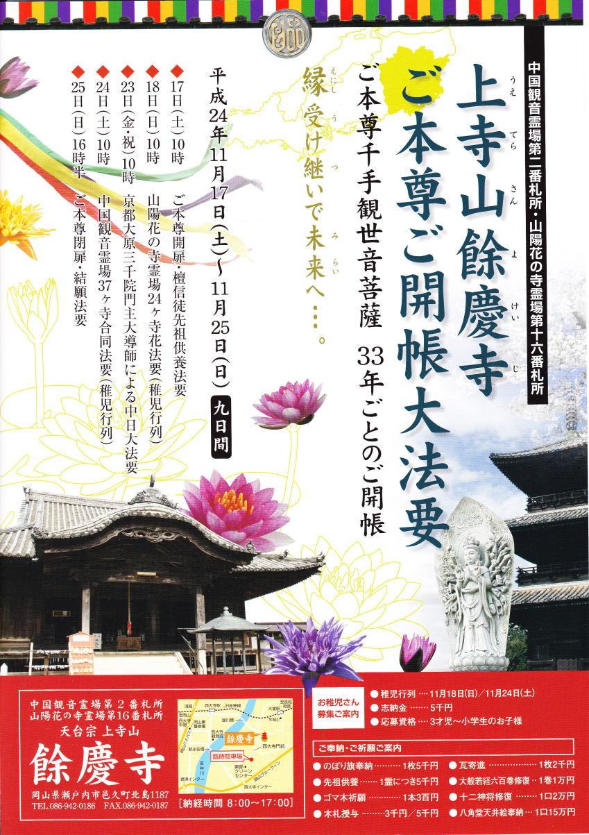 yokeiji-gohonzon-gokaicho-2012-1.jpg