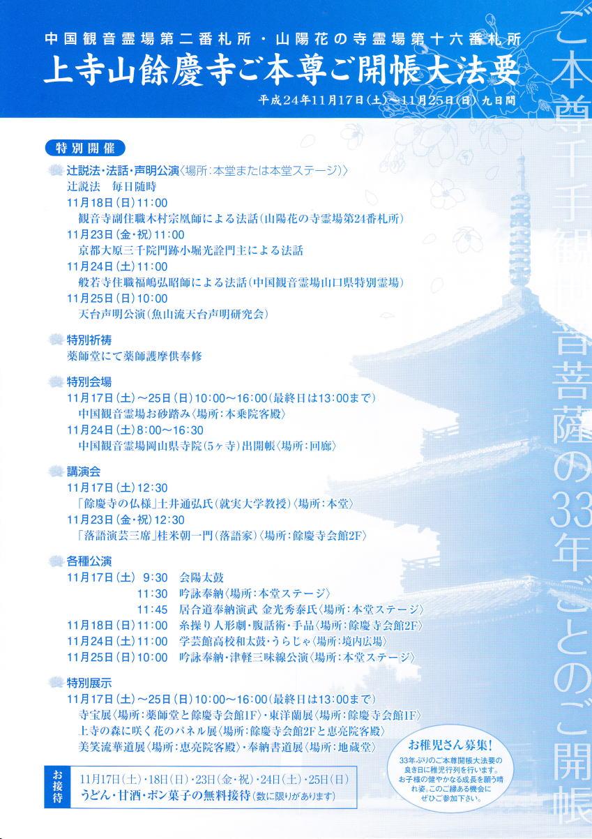 yokeiji-gohonzon-gokaicho-2012-2.jpg