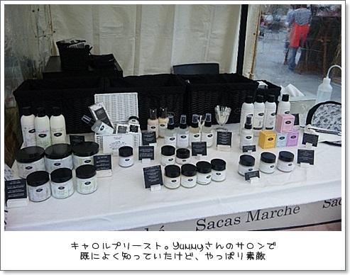 sayomaru2-61.jpg