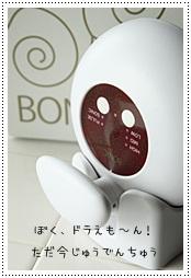 sayomaru2-780.jpg