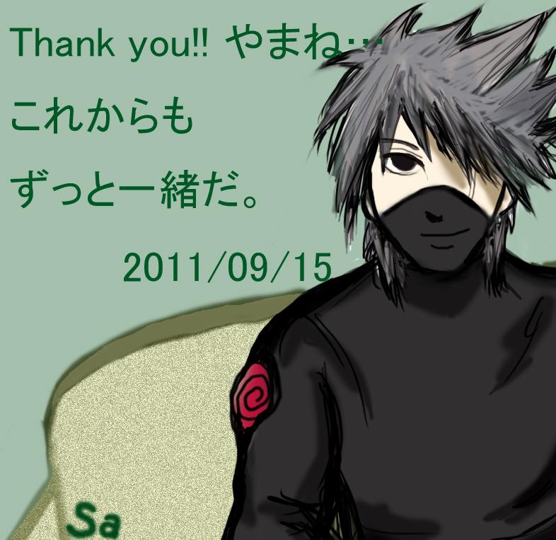 カカシ20110915_やまねさん
