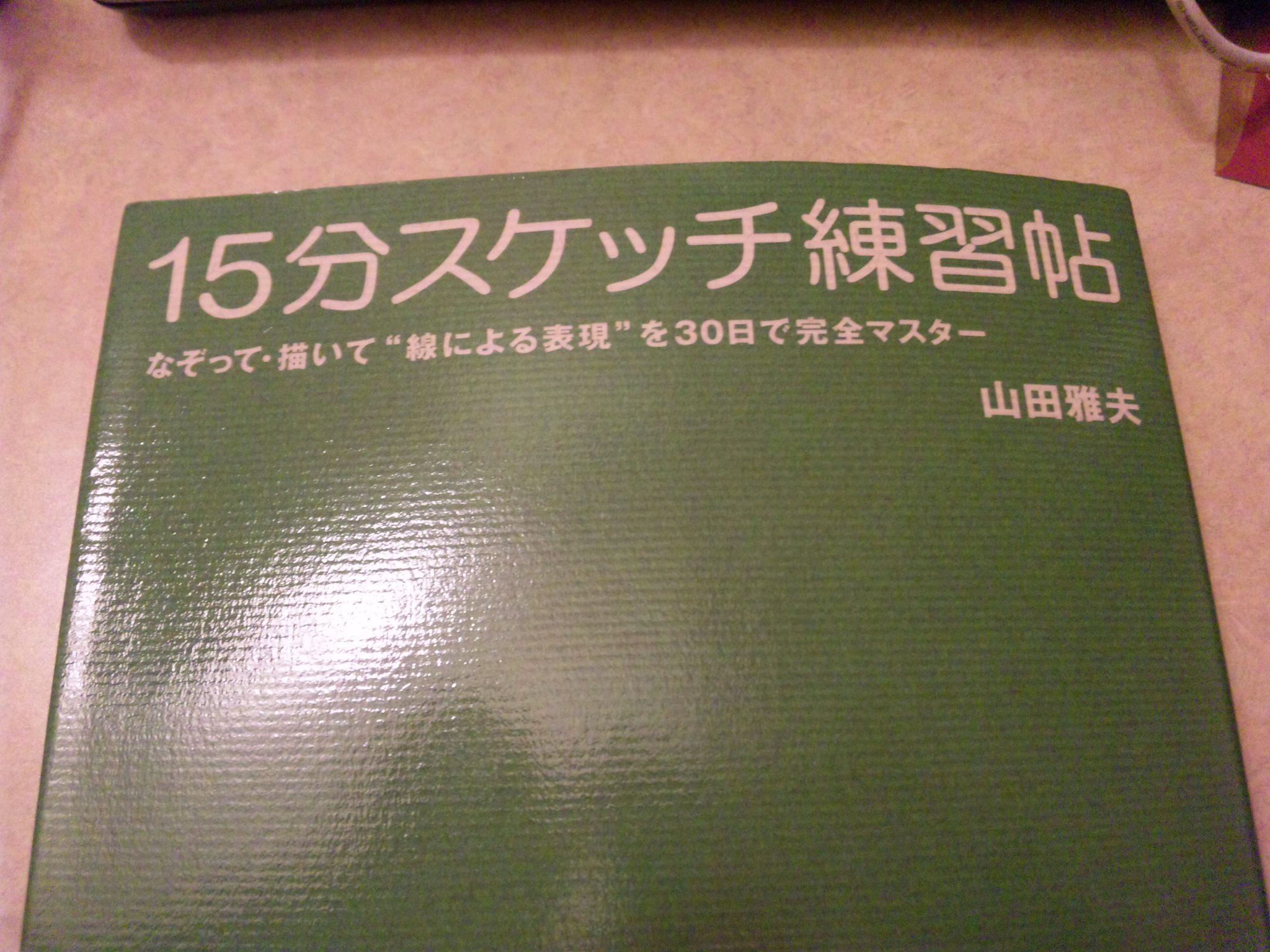 ブログ201211②