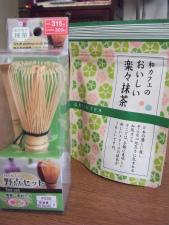 お茶315円+700円