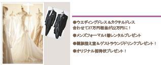 衣装プラン
