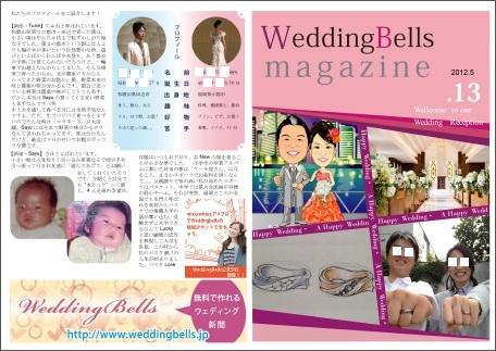 wedding paper1