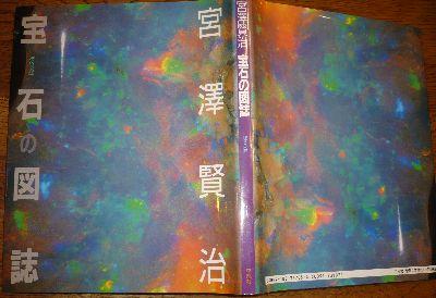 宮沢賢治の本の表紙
