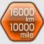 16000km/10000mile走破