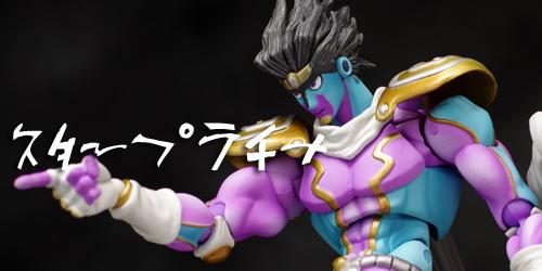 cyouzou_starplatinum4027.jpg