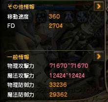 FD81時ステ①