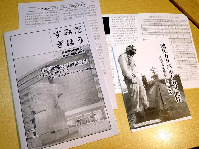 2014冬コミ小冊子