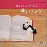 癒しパンダ表紙153.153