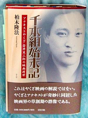 千本組始末記 アナキストやくざ 笹井末三郎の映画渡世