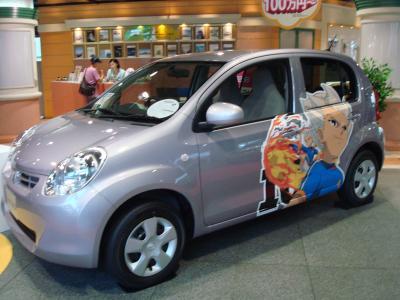 豪炎寺 痛車