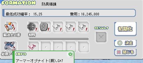 アーマーオブナイト胴G→DG ポイント計算