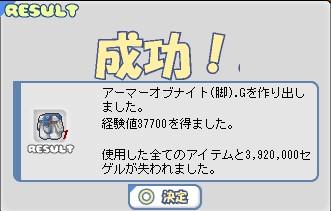 アーマーオブナイト脚N→G 2