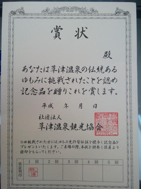 日記用(草津)