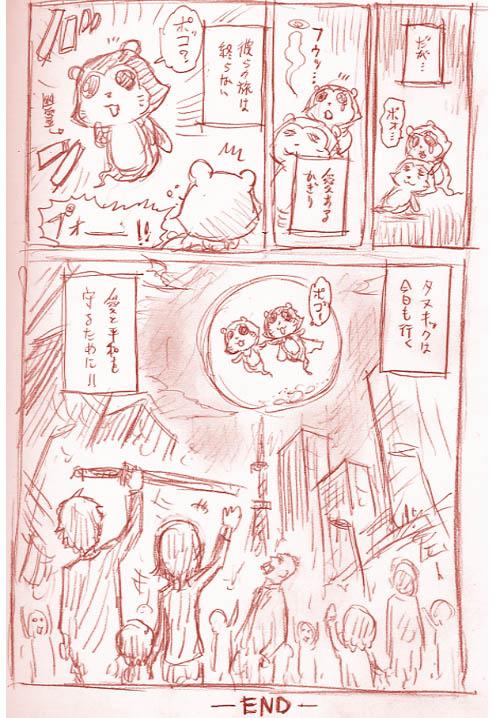 タヌキ 15-2