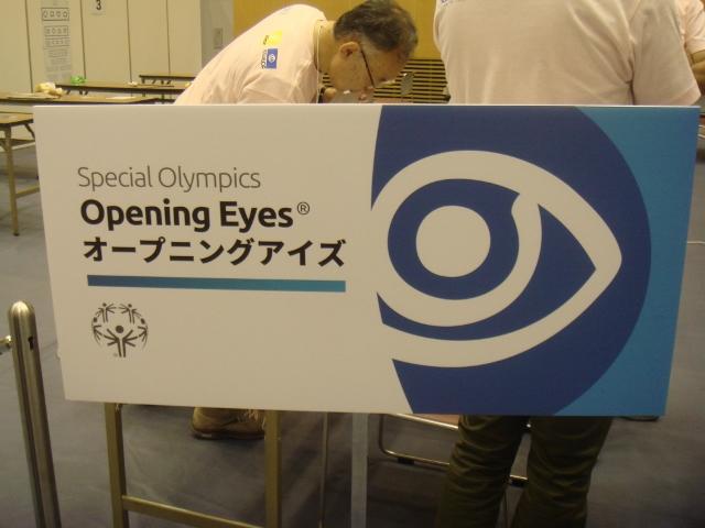スペシャルオリンピックス福岡大会 2014-11-01 002 (640x480)