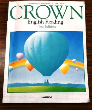 教科書CROWN