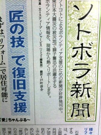 ソトボラ新聞