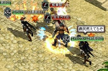 燃える農民
