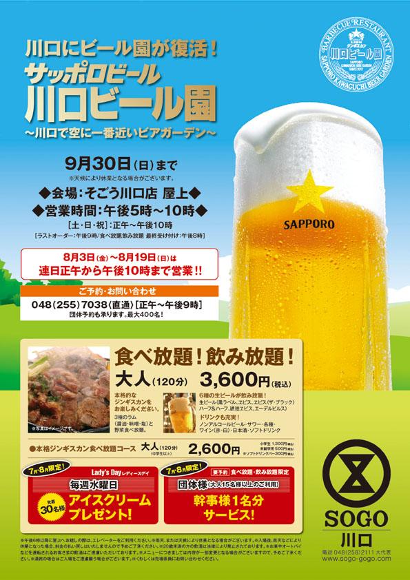 201207_sogo_beer_leaflet.jpg