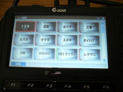 Gスキャン 起動中 各メーカー選択画面1