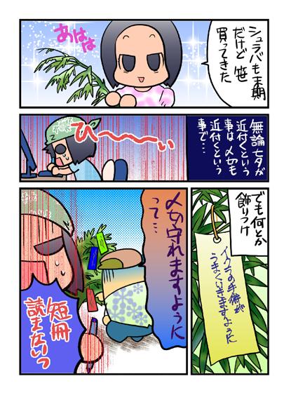 七夕にお願い!