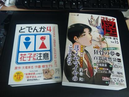 コミック怪2011夏