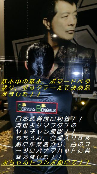 永ちゃん11
