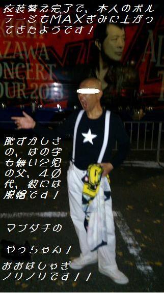 永ちゃん2