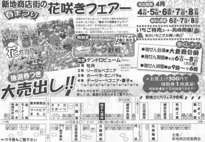201204_花咲きフェア