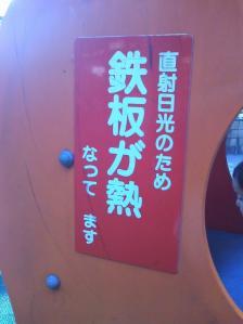 01 関西風注意書き.jpg