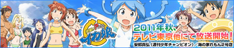 bn_ikamusume_480_100_b.jpg