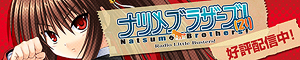 bn_natume_rin_300.jpg