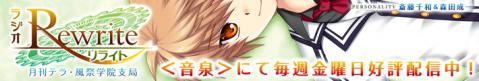 rewrite_chbanner_w_kotaro.jpg