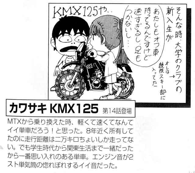 kmx125.jpg