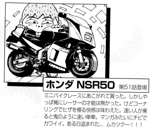 nsr50a.jpg