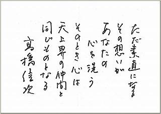 高橋信次先生の言葉