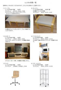 レンタル家具一覧