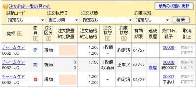 6062_yakujou.jpg