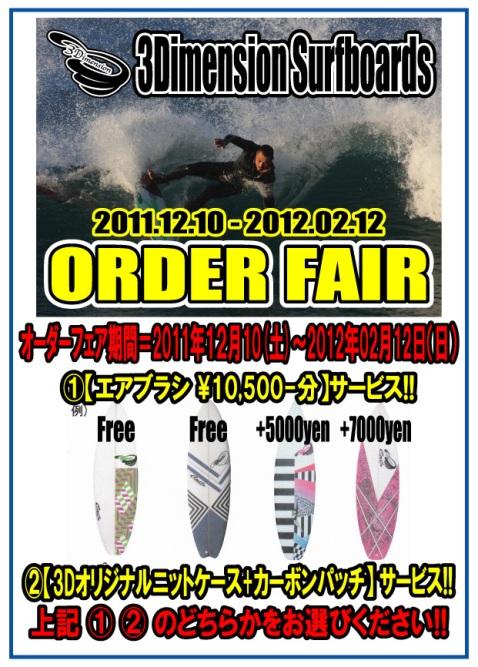3D_20111211190653.jpg
