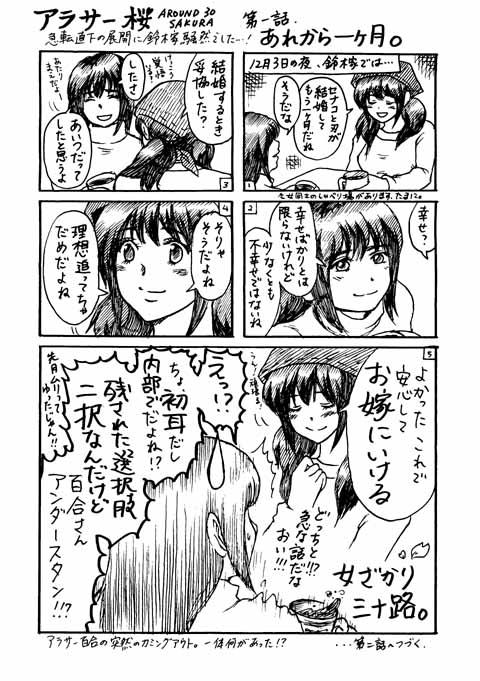 嫁画・ペーパー漫画「アラサー桜 第一話」