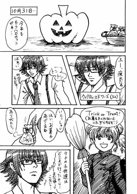嫁画・2009年のハロウィン漫画の1ページ目。