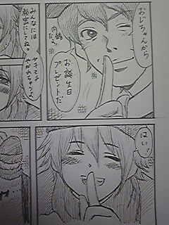 嫁画・クリスマス漫画の助演男優賞