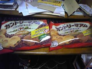 イベントお菓子そのに。二袋500円で買ってきた
